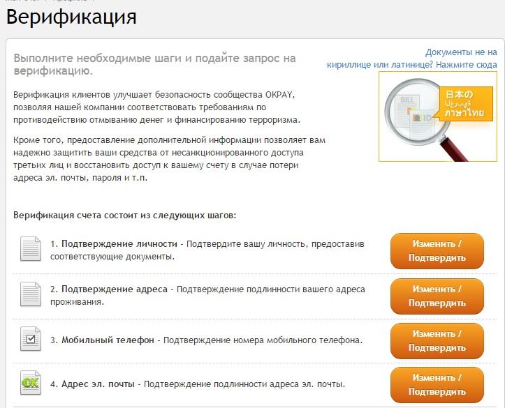 okpay-verefikciya-scheta